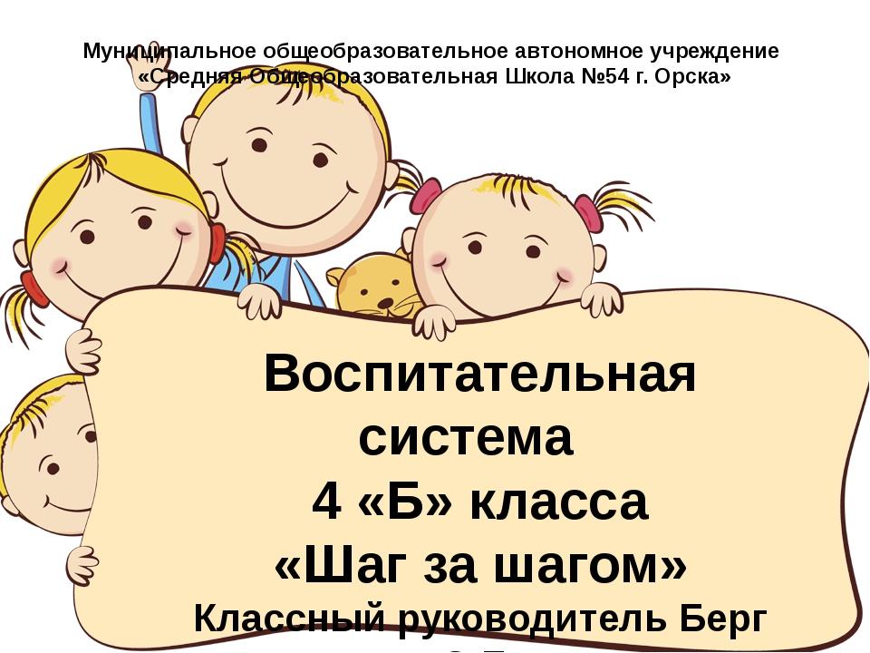 Воспитательная система 4 «Б» класса «Шаг за шагом» Классный руководитель Бер...