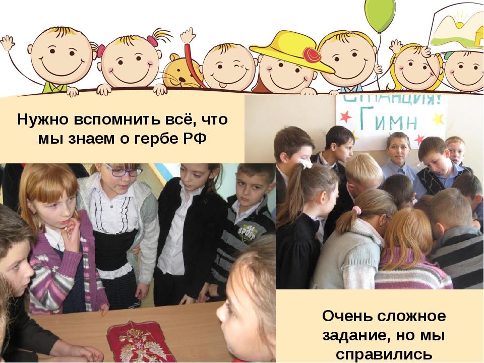 Нужно вспомнить всё, что мы знаем о гербе РФ Очень сложное задание, но мы сп...