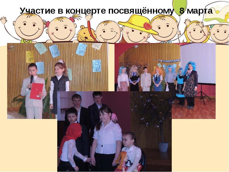 Участие в концерте посвящённому 8 марта