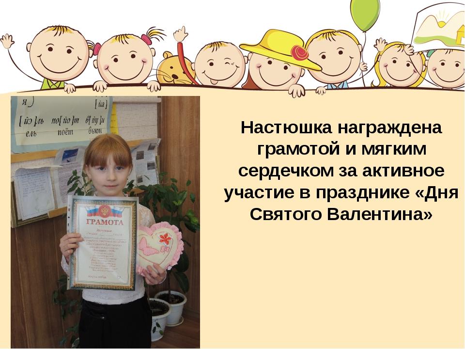 Настюшка награждена грамотой и мягким сердечком за активное участие в праздн...