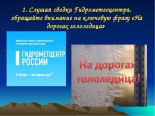 1. Слушая сводки Гидрометеоцентра, обращайте внимание на ключевую фразу «На д