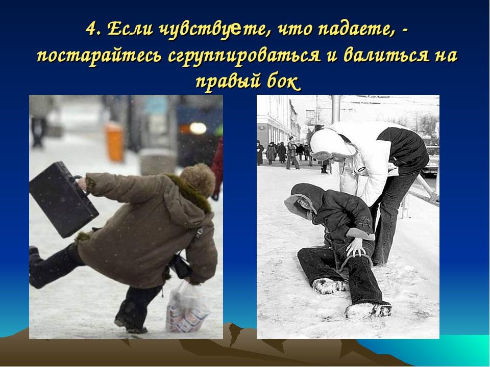 4. Если чувствуете, что падаете, - постарайтесь сгруппироваться и валиться н...