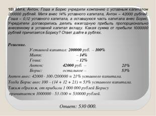 10) Митя, Антон, Гоша и Борис учредили компанию с уставным капиталом 200000 р