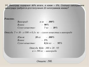 11) Виноград содержит 90% влаги, а изюм − 5%. Сколько килограммов винограда т
