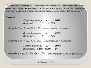 13) Смешали некоторое количество 15-процентного раствора некоторого вещества