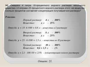 14) Смешали 4 литра 15-процентного водного раствора некоторого вещества с 6 л