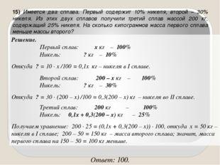 Решение. Первый сплав:х кг –100% Никель:? кг –10% Откуда ? = 10 · х