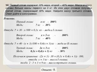 Решение. Первый сплав:х кг –100% Медь:? кг –10% Откуда ? = 10 · х /