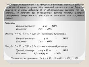 Решение. Первый раствор:х кг –100% Кислота:? кг –30% Откуда ? = 30