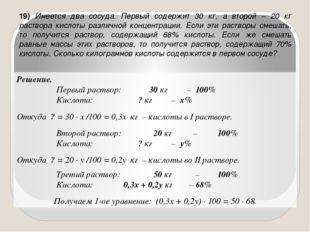 Решение. Первый раствор:30 кг –100% Кислота: ? кг –х% Откуда ? = 30