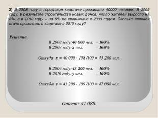 2) В 2008 году в городском квартале проживало 40000 человек. В 2009 году, в р