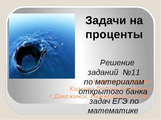 Учитель математики Кознова Любовь Борисовна г.Дзержинск, Нижегородской обл. З...