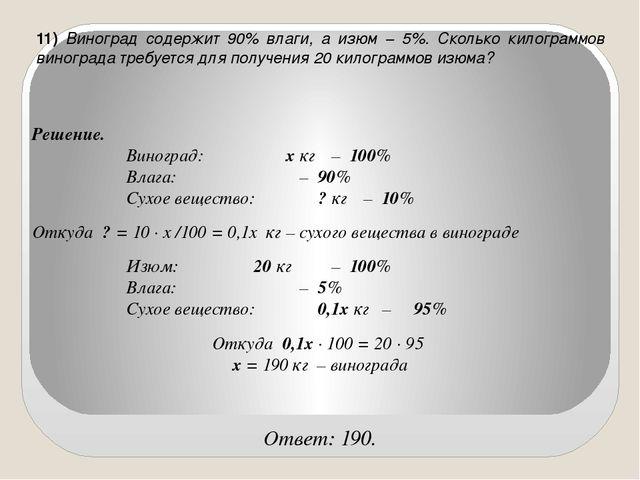 11) Виноград содержит 90% влаги, а изюм − 5%. Сколько килограммов винограда т...
