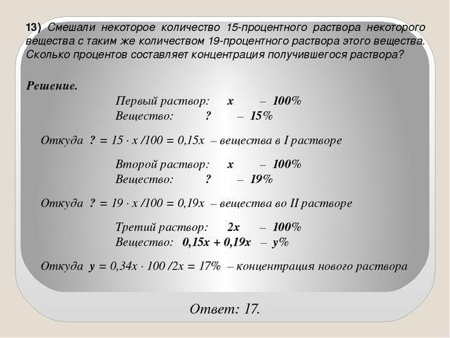 13) Смешали некоторое количество 15-процентного раствора некоторого вещества...