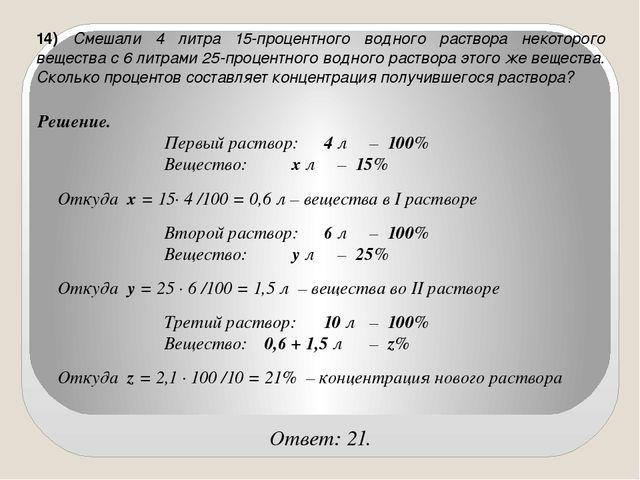 14) Смешали 4 литра 15-процентного водного раствора некоторого вещества с 6 л...