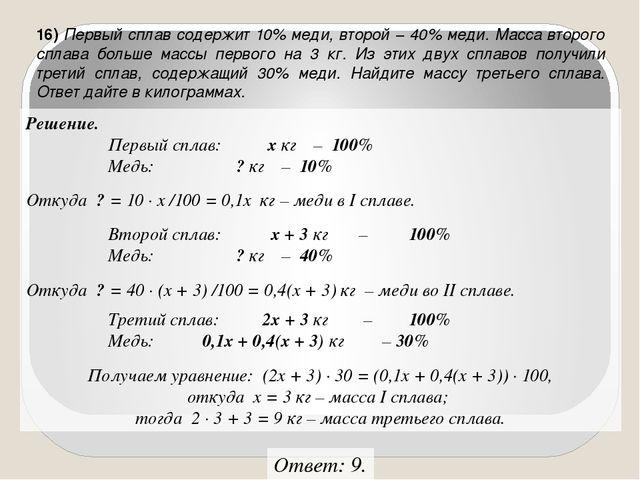 Решение. Первый сплав:х кг –100% Медь:? кг –10% Откуда ? = 10 · х /...