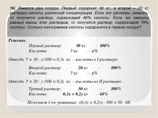 Решение. Первый раствор:30 кг –100% Кислота: ? кг –х% Откуда ? = 30...