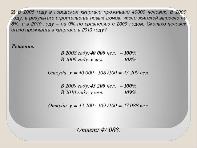 2) В 2008 году в городском квартале проживало 40000 человек. В 2009 году, в р...