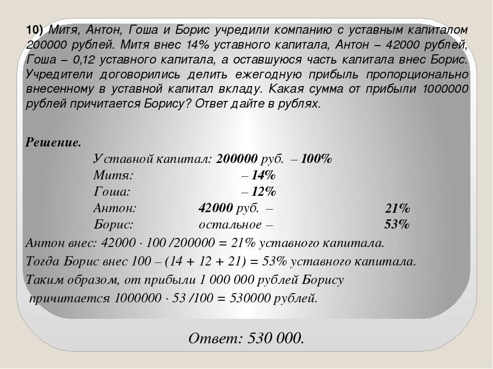 10) Митя, Антон, Гоша и Борис учредили компанию с уставным капиталом 200000 р...