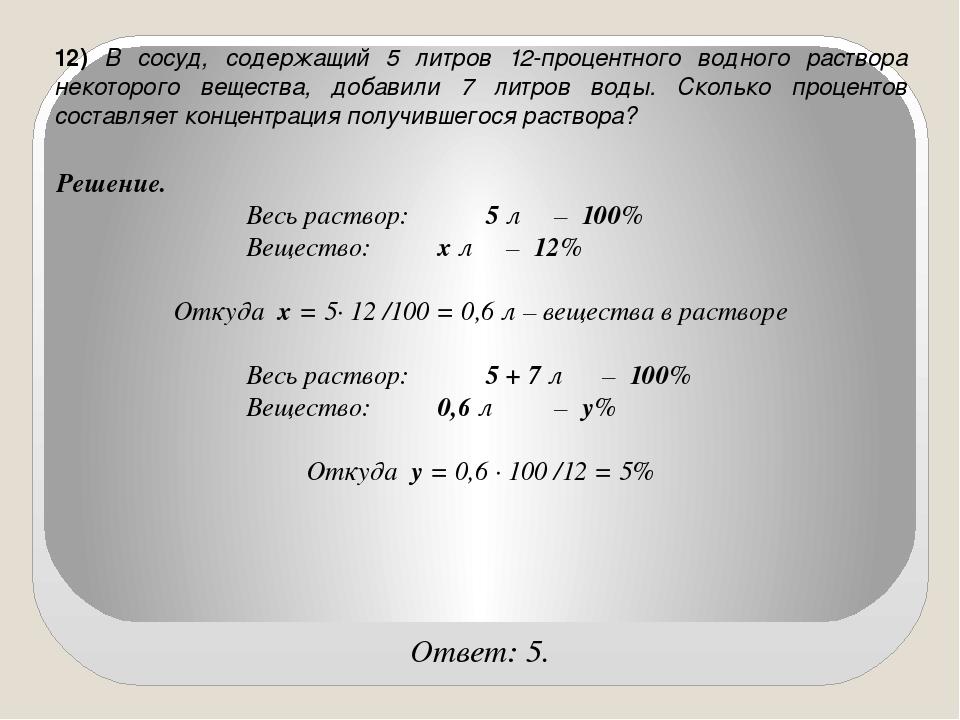 12) В сосуд, содержащий 5 литров 12-процентного водного раствора некоторого в...