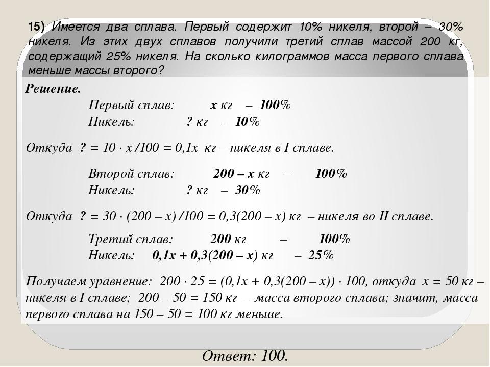 Решение. Первый сплав:х кг –100% Никель:? кг –10% Откуда ? = 10 · х...