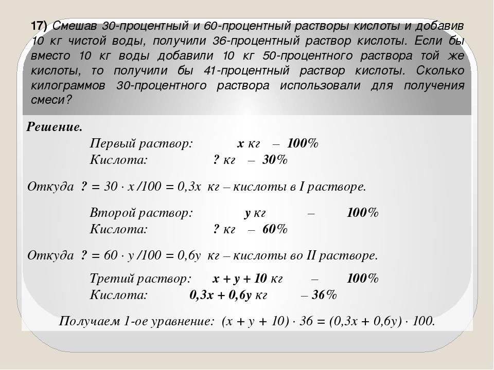 Решение. Первый раствор:х кг –100% Кислота:? кг –30% Откуда ? = 30...