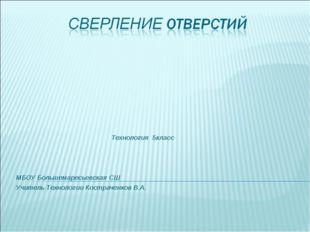 Технология 5класс МБОУ Большемаресьевская СШ Учитель Технологии Костраченков