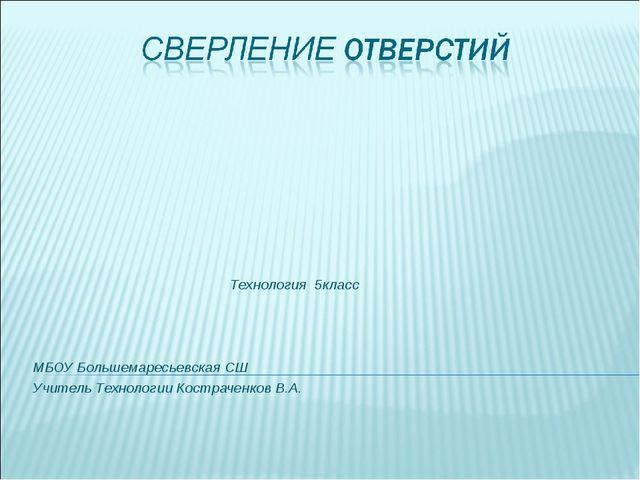 Технология 5класс МБОУ Большемаресьевская СШ Учитель Технологии Костраченков...
