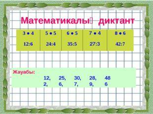 Математикалық диктант Жауабы: 12,25,30,28,48 2,6,7,9,6 3 ● 45 ● 56