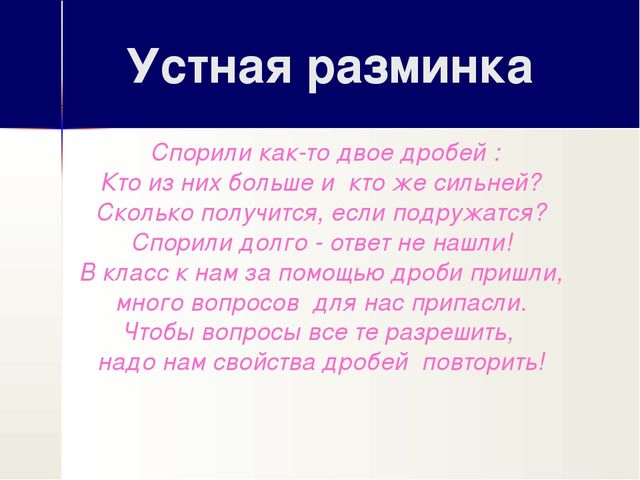 Устная разминка Спорили как-то двое дробей : Кто из них больше и кто же сильн...