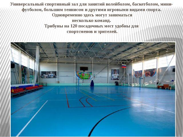 Универсальный спортивный залдля занятий волейболом, баскетболом, мини-футбол...