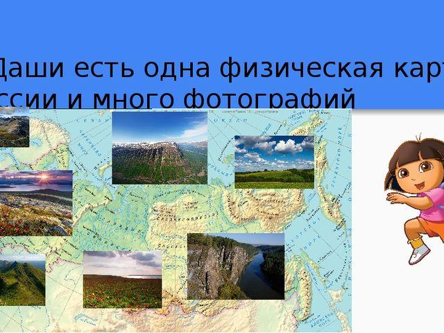 У Даши есть одна физическая карта России и много фотографий