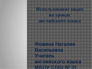 Использование видео на уроках английского языка Фомина Наталия Васильевна Учи
