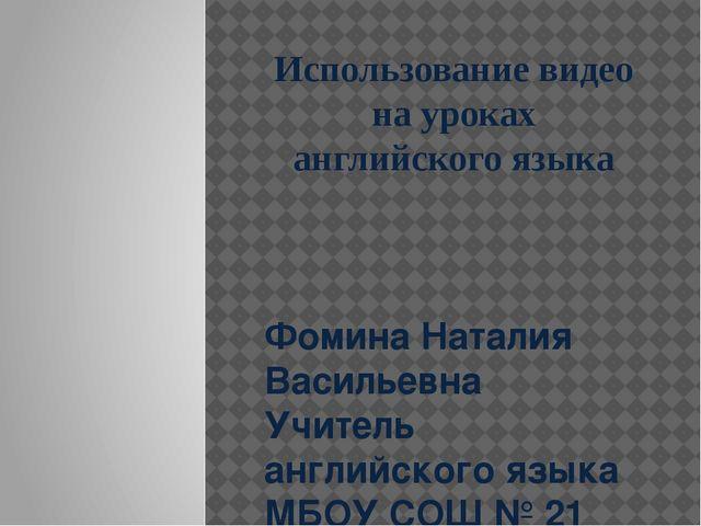 Использование видео на уроках английского языка Фомина Наталия Васильевна Учи...