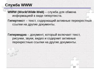 Служба WWW WWW (World Wide Web) – служба для обмена информацией в виде гипер