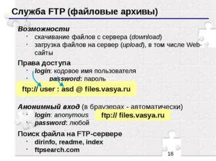Служба FTP (файловые архивы) Возможности скачивание файлов c сервера (downlo
