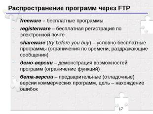 Распространение программ через FTP freeware – бесплатные программы registerw
