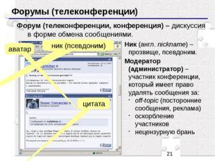 Форумы (телеконференции) Форум (телеконференции, конференция) – дискуссия в