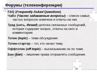 Форумы (телеконференции) FAQ (Frequently Asked Questions) ЧаВо (Часто задава