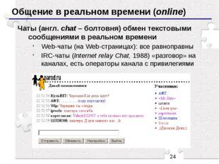 Общение в реальном времени (online) Чаты (англ. chat – болтовня) обмен текст