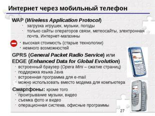 Интернет через мобильный телефон WAP (Wireless Application Protocol) загрузк