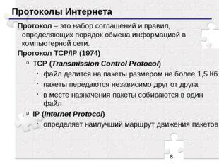 Протоколы Интернета Протокол – это набор соглашений и правил, определяющих п