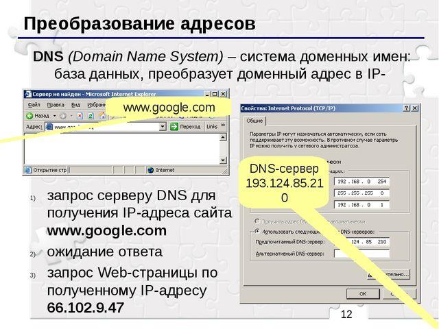 Преобразование адресов DNS (Domain Name System) – система доменных имен: баз...
