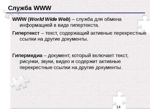 Служба WWW WWW (World Wide Web) – служба для обмена информацией в виде гипер...