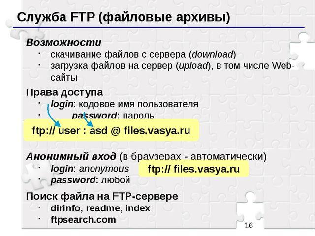 Служба FTP (файловые архивы) Возможности скачивание файлов c сервера (downlo...