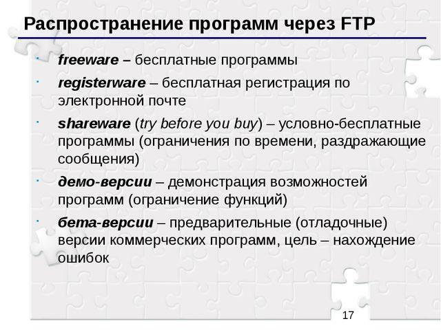Распространение программ через FTP freeware – бесплатные программы registerw...