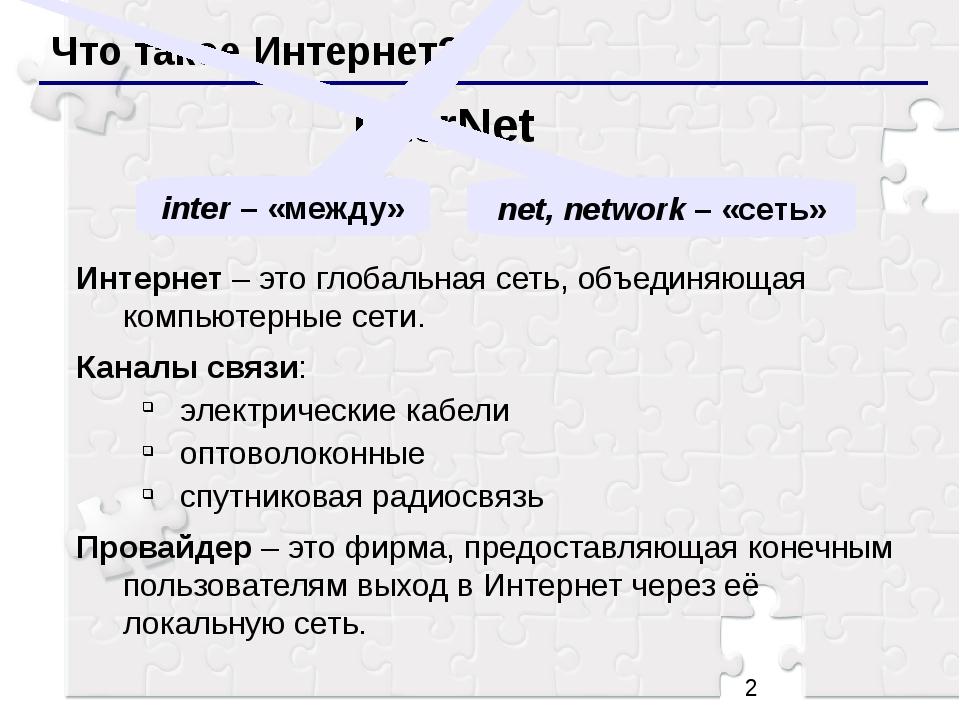 Что такое Интернет? InterNet inter – «между» net, network – «сеть» Интернет...