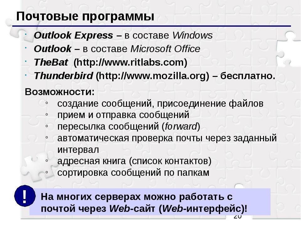 Почтовые программы Outlook Express – в составе Windows Outlook – в составе M...