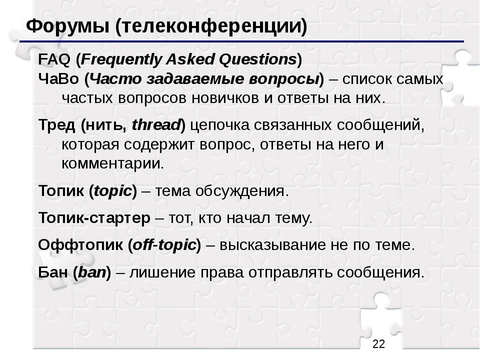 Форумы (телеконференции) FAQ (Frequently Asked Questions) ЧаВо (Часто задава...