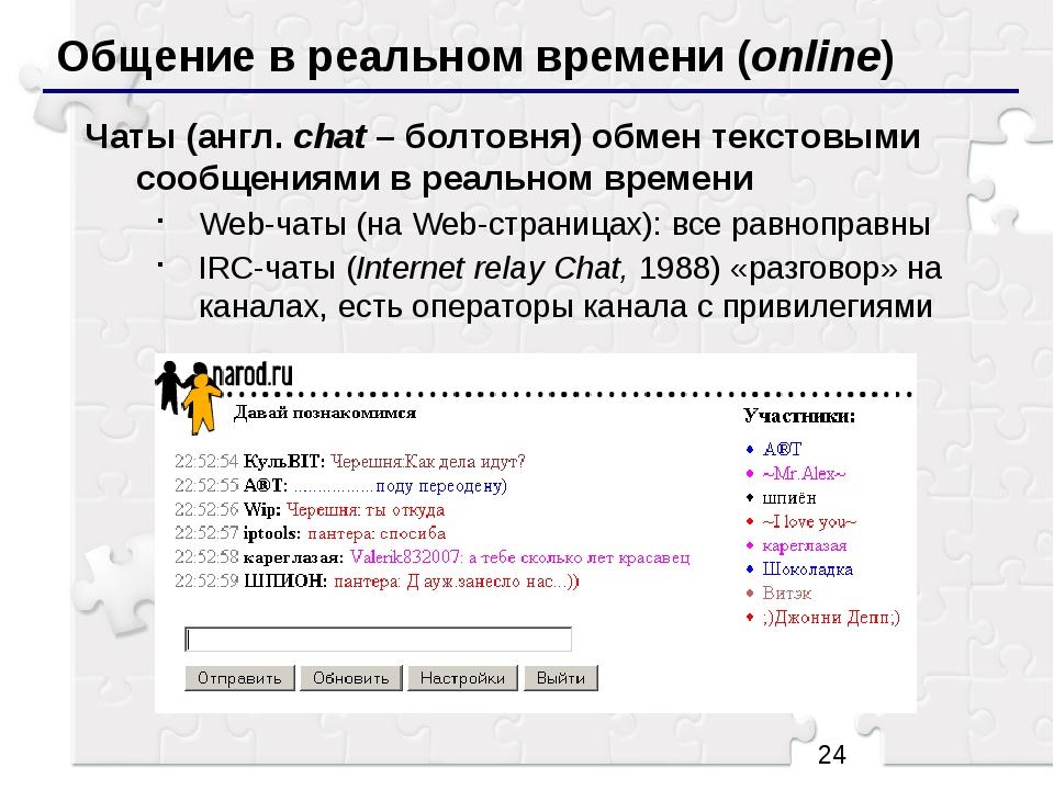 Общение в реальном времени (online) Чаты (англ. chat – болтовня) обмен текст...